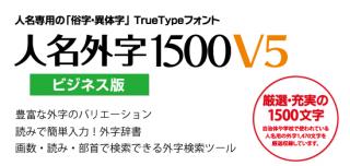 人名外字1500V5 ビジネス版