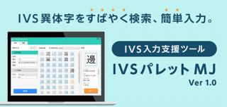 IVSパレットMJ Ver.1.0