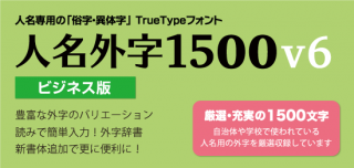人名外字1500V6 ビジネス版