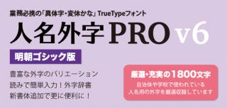 人名外字PROV6明朝ゴシック版
