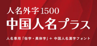 人名外字1500中国人名プラス