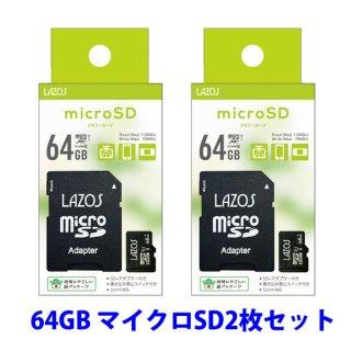 2枚セット マイクロSDカード  64GB SDアダプター付き