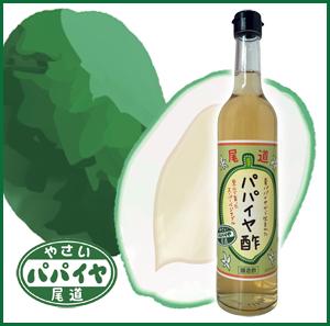 尾道パパイヤ酢【パパイン酵素たっぷり】