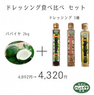 尾道パパイヤ ドレッシング食べ比べセット(実2kg + ドレッシング3種)