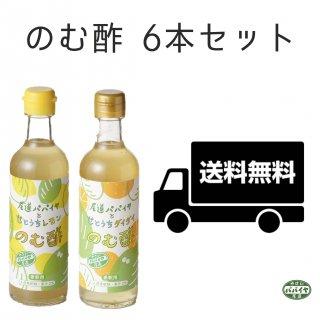【送料無料】パパイヤのむ酢6本セット「せとうちレモン&ダイダイ」 ※お好きな味を選んでください