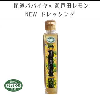 【新発売】尾道パパイヤ檸檬ドレッシング