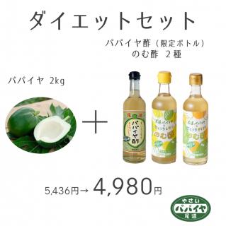 尾道パパイヤ ダイエットセット(実2kg + パパイヤ酢 + のむ酢2種)