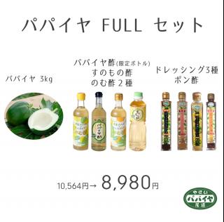 尾道パパイヤ フルセット(実3kg + パパイヤ酢 + のむ酢2種+ドレッシング3種 + ポン酢)