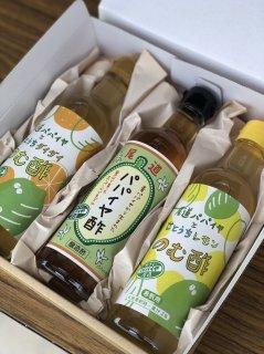 ギフトセット(のむ酢レモン・のむ酢ダイダイ・パパイヤ酢)