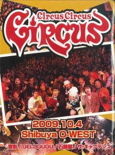 V.A. DVD  「Circus Circus Circus」