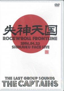 1stDVD「失神天国 〜ROCK'N'ROLL FRONTLINE〜」