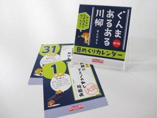 ぐんまあるある川柳 日めくりカレンダー