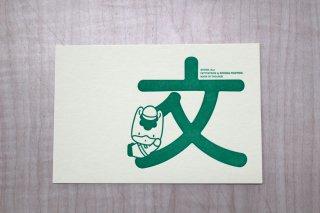 ぐんまちゃん活版ポストカード(文字「文」)