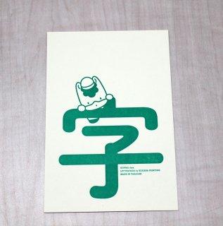 ぐんまちゃん活版ポストカード(文字「字」)