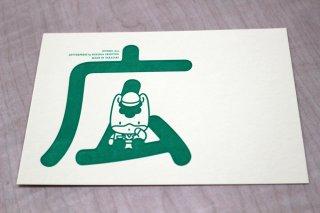 ぐんまちゃん活版ポストカード(文字「広」)