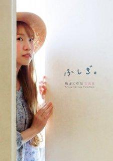 横塚沙弥加写真集「ふしぎ。」DVD特典付き