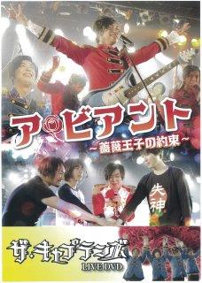 LIVE DVD『ア ビアント〜薔薇王子の約束〜』