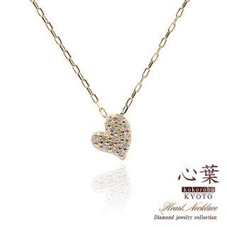 心葉 ダイヤモンド ハートネックレス K10 【当日出荷:平日13時までのご注文】