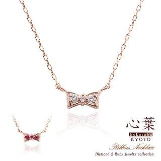 心葉 ダイヤモンド&ルビー リボンネックレス K10 【当日出荷:平日13時までのご注文】
