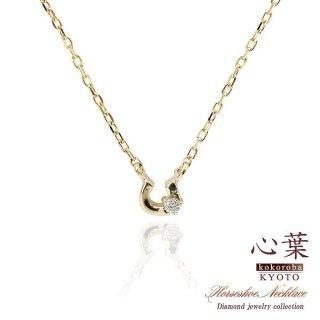 心葉 ダイヤモンド 馬蹄ネックレス K10 【当日出荷:平日13時までのご注文】