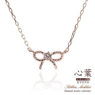 心葉 ダイヤモンド リボンネックレス K10 【当日出荷:平日13時までのご注文】