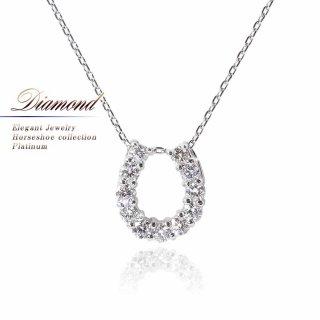 Pt900 ダイヤモンド 馬蹄 ネックレス 【当日出荷:平日13時までのご注文】