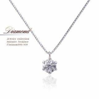 Pt900 ダイヤモンド 0.3ct ネックレス 【当日出荷:平日13時までのご注文】