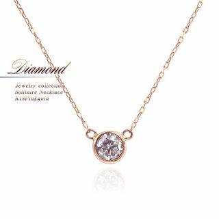 K18PG ダイヤモンド 一粒 ネックレス 【当日出荷:平日13時までのご注文】