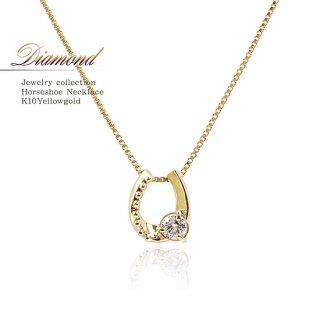 K10YG ダイヤモンド 馬蹄ネックレス 【当日出荷:平日13時までのご注文】