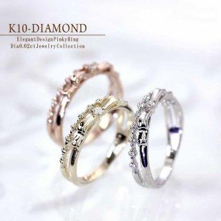 K10 ダイヤモンド 0.02ct リボン ピンキーリング 【当日出荷:平日13時までのご注文】