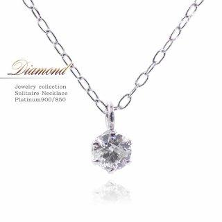 Pt900 ダイヤモンド 一粒 ネックレス 【当日出荷:平日13時までのご注文】