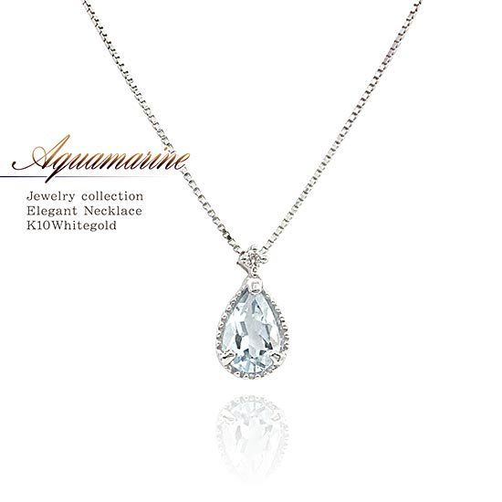 K10WG アクアマリン ダイヤモンド ネックレス