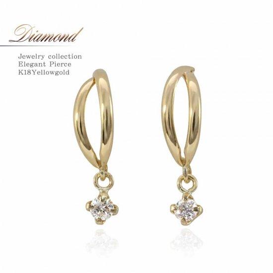 18金イエローゴールド×ダイヤモンドのピアス