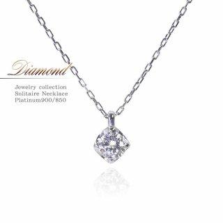Pt900 ダイヤモンド ネックレス 【当日出荷:平日13時までのご注文】