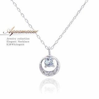 K18WG アクアマリン&ダイヤモンド ネックレス 【当日出荷:平日13時までのご注文】