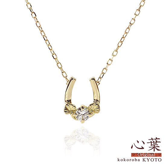 K18 心葉 ダイヤモンド 0.1ct 葵×馬蹄ネックレス
