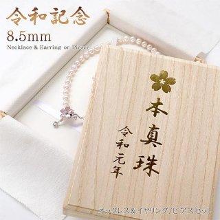 令和 記念 アコヤ真珠ネックレス&イヤリングorピアス セット【当日出荷:平日13時までのご注文】