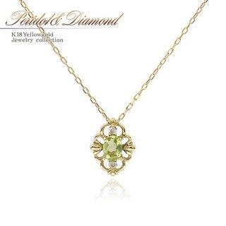 K18YG ペリドット&ダイヤモンド ネックレス 【当日出荷:平日13時までのご注文】