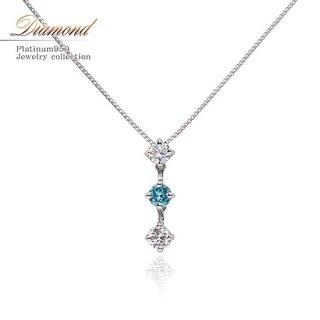 Pt950 ダイヤモンド&ブルーダイヤモンド ネックレス 【当日出荷:平日13時までのご注文】