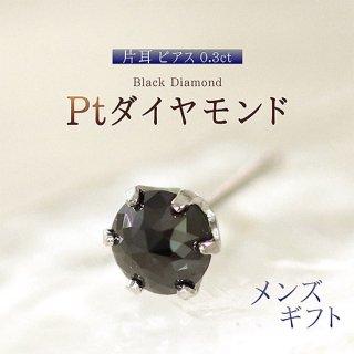Pt900 ブラックダイヤモンド ピアス (片耳) 【当日出荷:平日13時までのご注文】