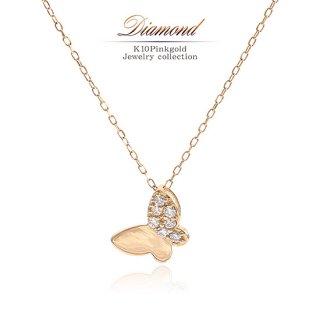 K10PG ダイヤモンド バタフライネックレス 【当日出荷:平日13時までのご注文】