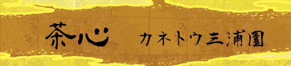 【本店】 カネトウ三浦園 〜 稀少な緑茶・手摘み和紅茶