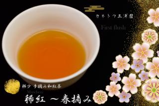 稀紅 〜 春摘み(ファースト・フラッシュ)
