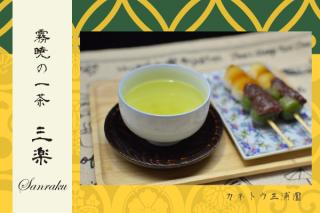 霧暁の一茶 〜 三楽 (Sanraku)