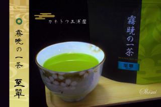 霧暁の一茶 〜 至翠 (Shisui)