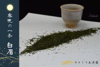 霧暁の一茶 〜 白眉 (Hakubi)