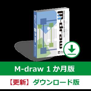 M-draw(エムドロー)1か月版【更新】(ダウンロード版)