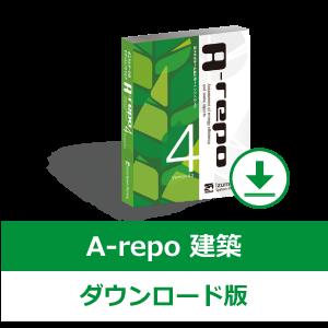 A-repo3(エーレポ)建築(ダウンロード版)