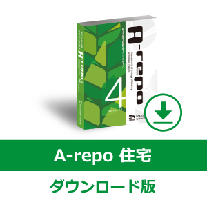A-repo(エーレポ)住宅(ダウンロード版)