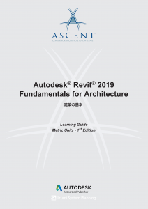 Autodesk Revit 2019 Fundamentals for Architecture 建築の基本